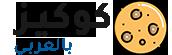 شعار كوكيز بالعربي