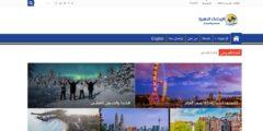 أفضل شركات السياحة في السعودية مرخصة من وزراة السياحة