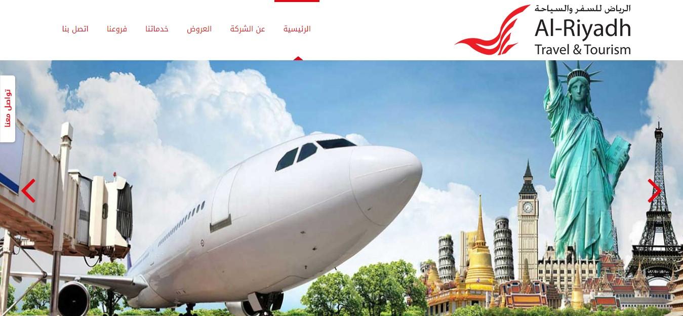الرياض للسفر والسياحة