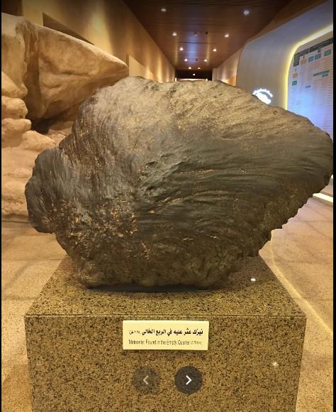 متحف الاثار الرياض -نيزك عثر عليه ف الربع الخالى